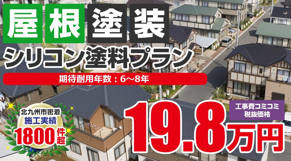 北九州市若松区の屋根塗装メニュー シリコン塗料 税込21.8万円