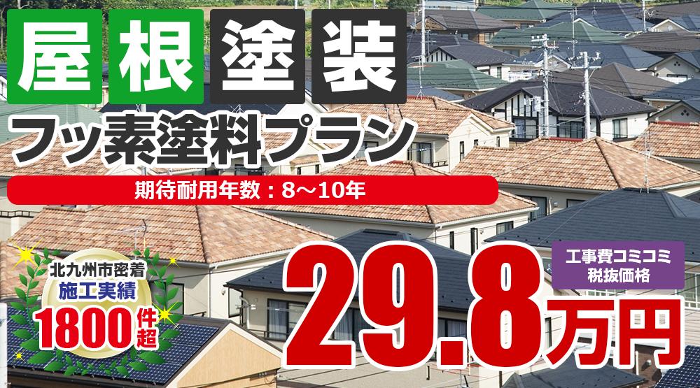北九州市若松区の屋根塗装メニュー フッ素塗料 29.8万円