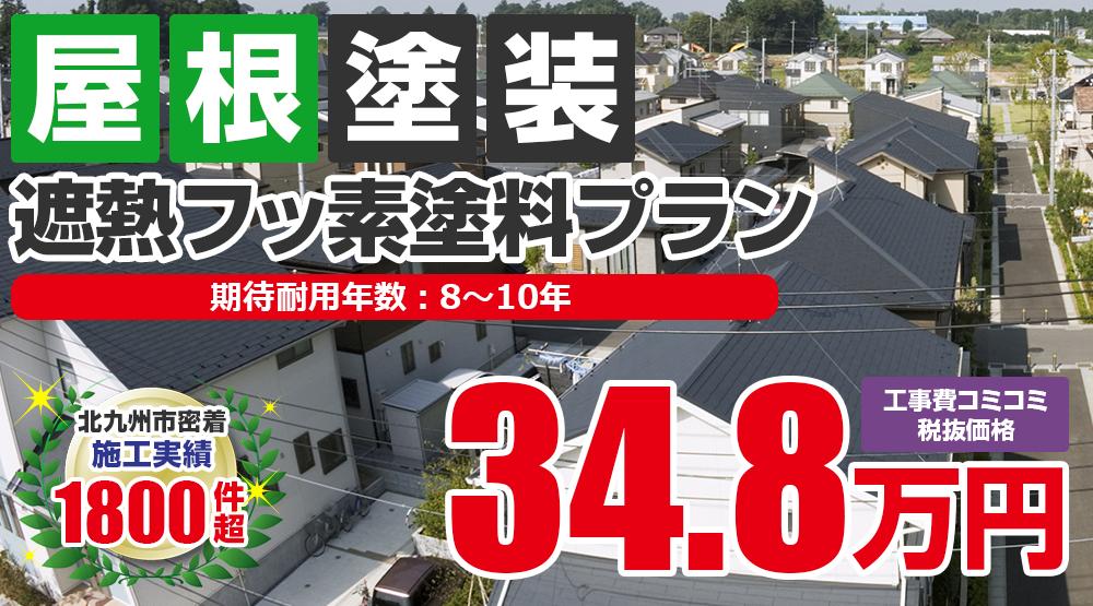 北九州市若松区の屋根塗装メニュー 遮熱フッ素塗料 34.8万円