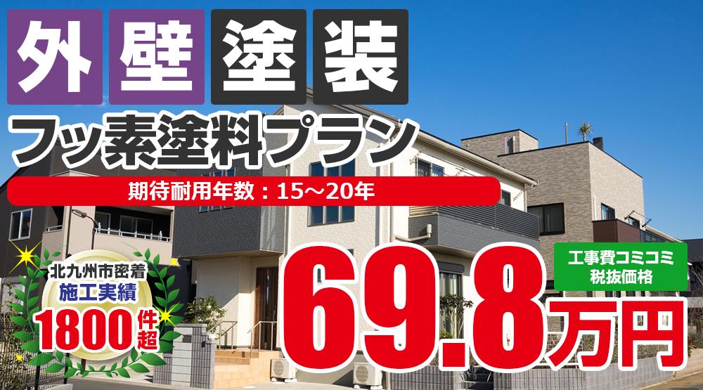 北九州市若松区の外壁塗装メニュー 超低汚染遮熱シリコン塗料 69.8万円