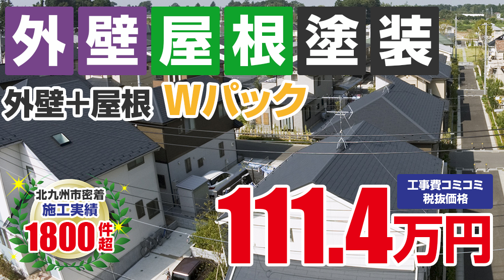 北九州市若松区の外壁屋根塗装Wパック111.4万円