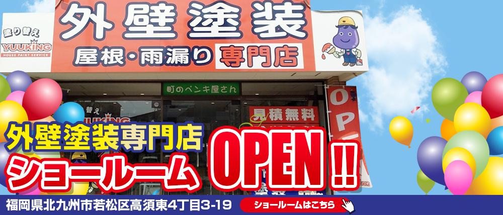 北九州市若松区 外壁・屋根塗装専門店オープン!!
