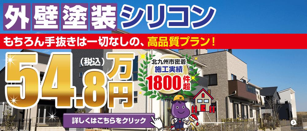 外壁塗装コミコミパック 高品質!54.8万円(税込価格)