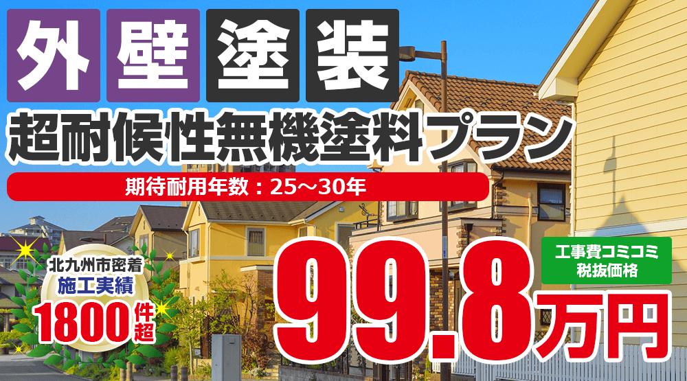 北九州市若松区の外壁塗装メニュー 超耐候性無機塗料 税込109.8万円