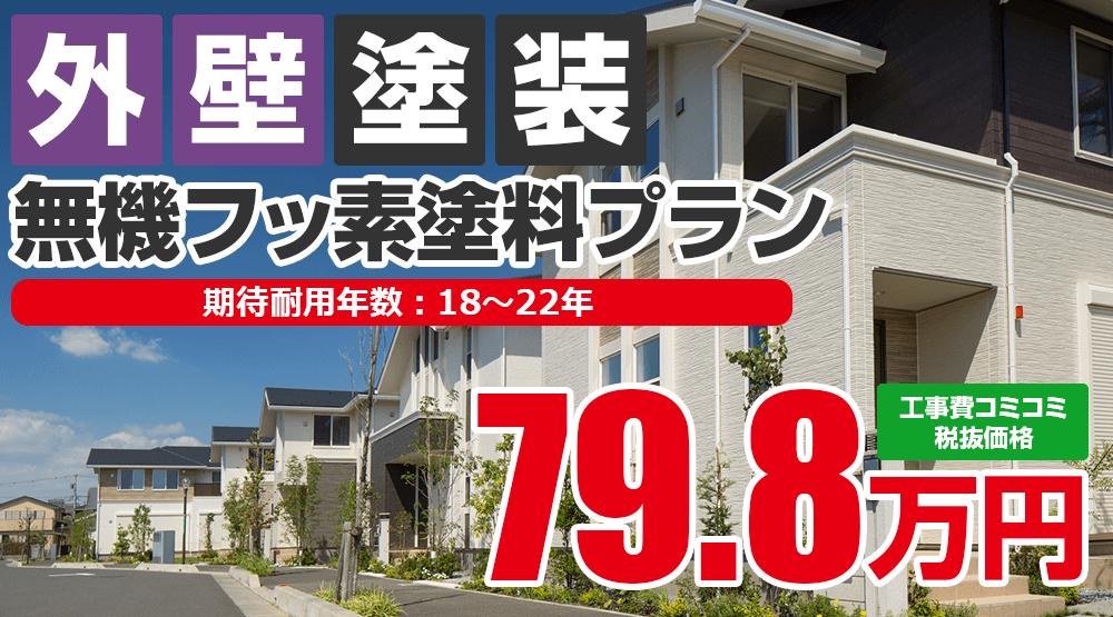 北九州市若松区の外壁塗装メニュー 無機塗料 税込87.78万円
