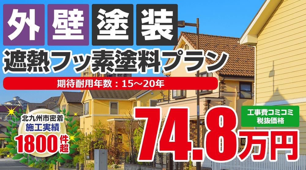 北九州市若松区の外壁塗装メニュー 遮熱フッ素塗料 税込82.28万円