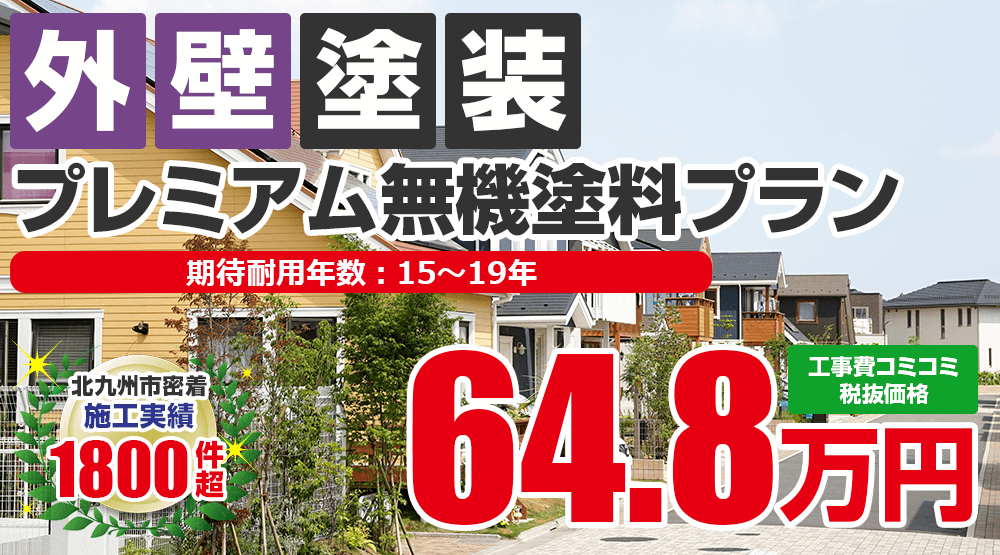 北九州市若松区の外壁塗装メニュー プレミアム無機塗料 税込71.28万円