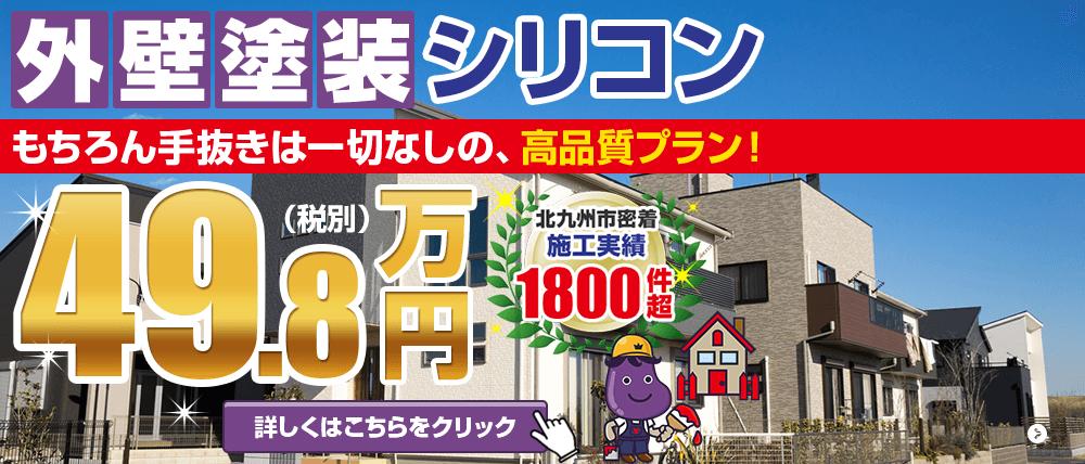 外壁塗装シリコン  49.8万円高品質プラン